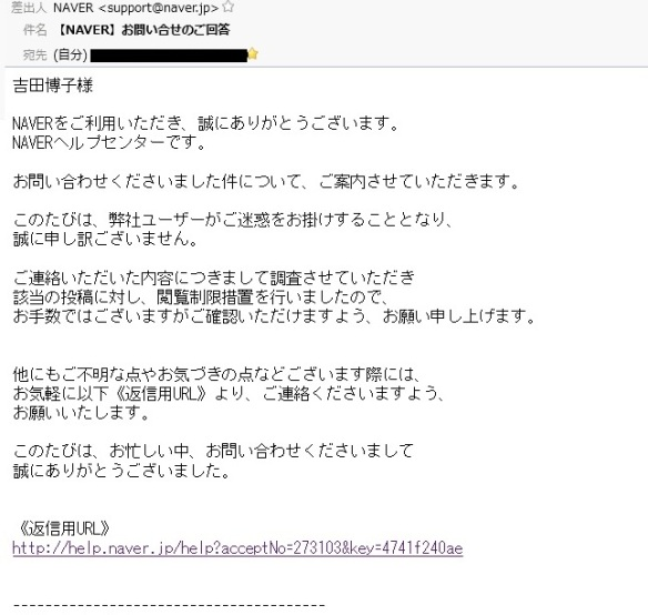 naver_suicide_email_1
