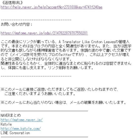 naver_suicide_email_2