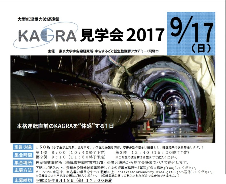 KAGRA2017_visiting