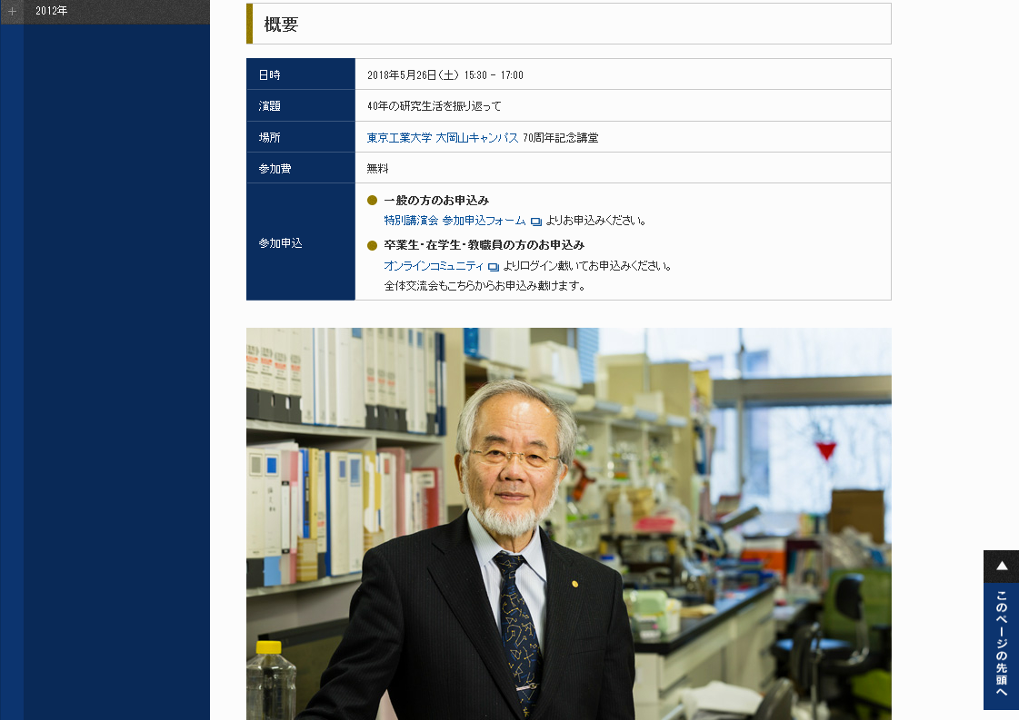 Ohsumi_lecture